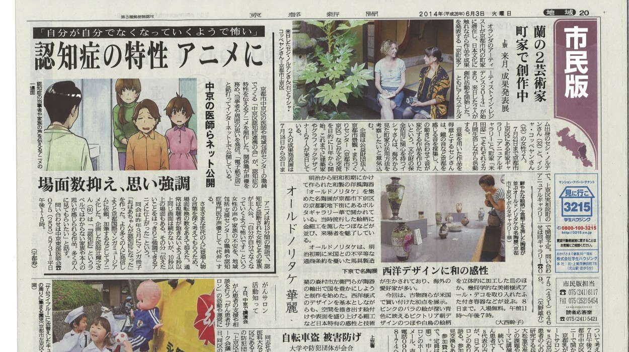 News in Kyoto…
